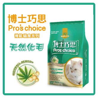 【力奇】博士巧思 機能貓食系列 天然化毛專業配方 - 16LB/磅-1050元(A832B02)