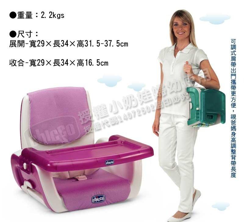 Chicco - Mode 攜帶式兒童餐椅 (波紋灰) 2