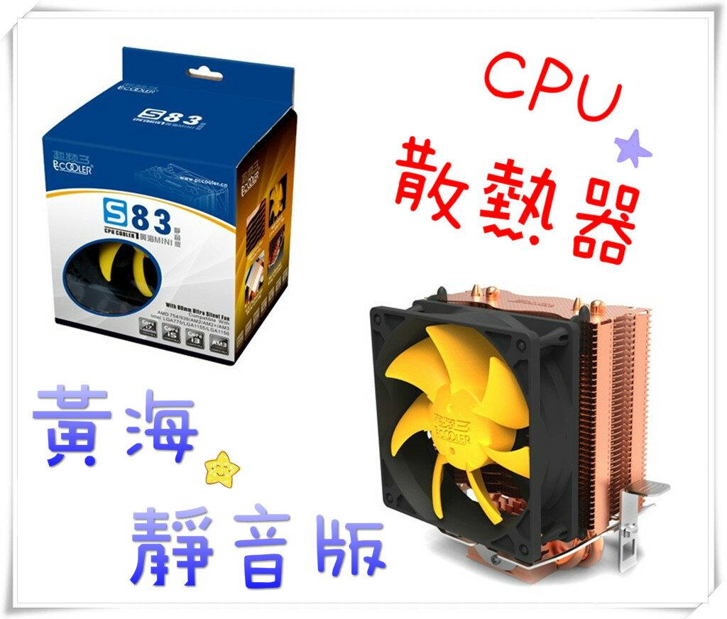 ?含發票?團購價?CP值冠軍?超頻三原廠公司貨?黃海S83?CPU塔型散熱器CPU風扇電腦組裝機殼原廠風扇