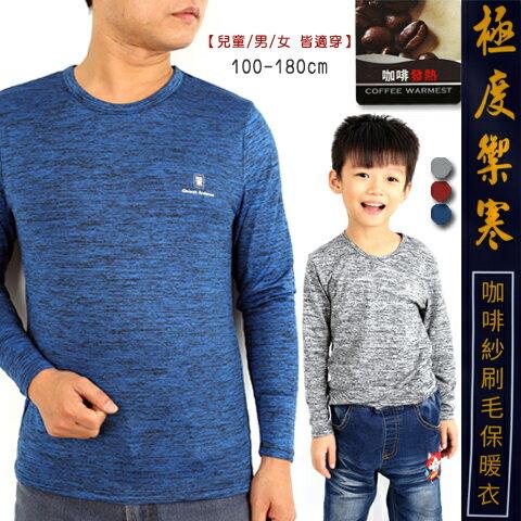 衣襪酷 EWAKU:極度禦寒咖啡紗刷毛保暖衣兒童男女適穿厚磅吸濕排汗金安德森