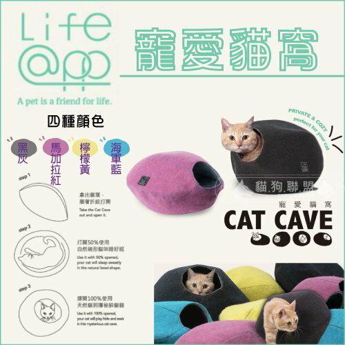 +貓狗樂園+ Life App【毛小孩專屬寵物睡墊。CAT CAVE寵愛貓窩。四種顏色】990元 0