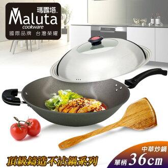 【Maluta瑪露塔】頂級鑄造不沾36CM單炳中華炒鍋(004354)