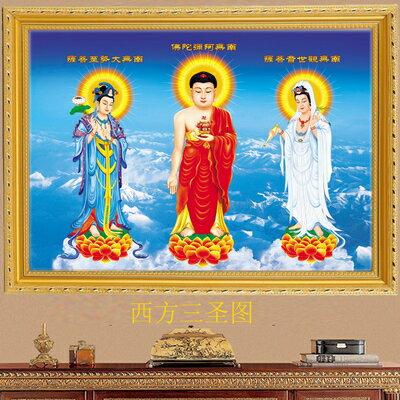 方三聖阿彌陀佛觀音大勢至菩薩3D高清立體佛像畫像掛畫結緣