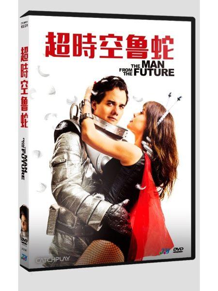 【停看聽音響唱片】【DVD】超時空魯蛇