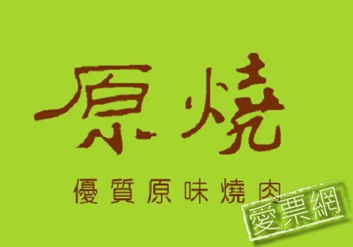 【愛票網】【王品系列】原燒優質原味燒肉優惠餐券(台中高雄皆有門市)