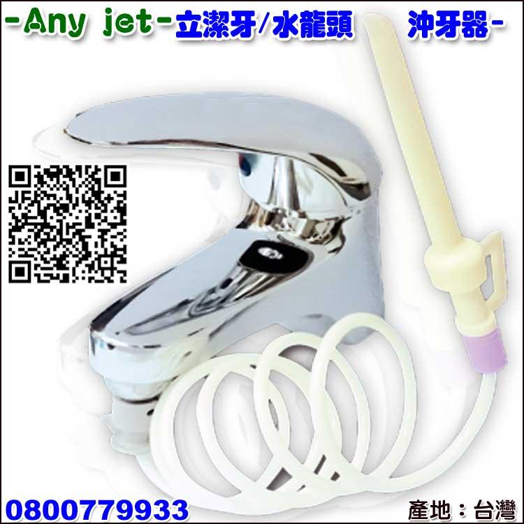 立潔牙Any jet水龍頭增壓沖牙器(單入組)【3期0利率】【本島免運】