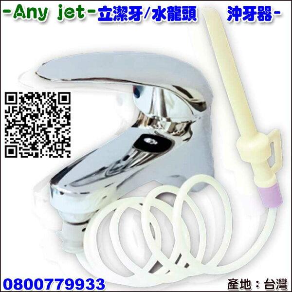 柏德購物:立潔牙Anyjet水龍頭增壓沖牙器(單入組)【3期0利率】【本島免運】