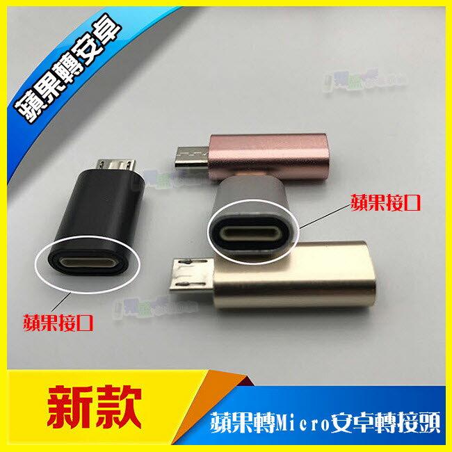 Apple 蘋果轉安卓 Micro USB 轉接頭 S6 S7 edge Note4 Note5 A7 A8 J7 Z5 ZE550KL E9 M9 A9