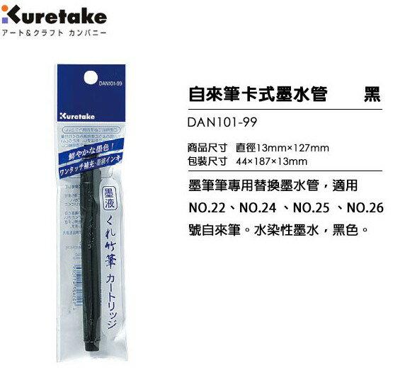 日本吳竹Kuretake補充墨水管DAN101-99