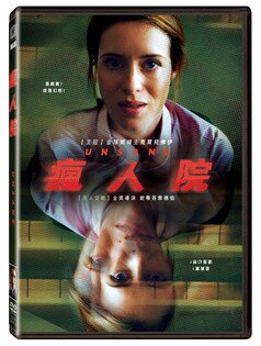 瘋人院DVD
