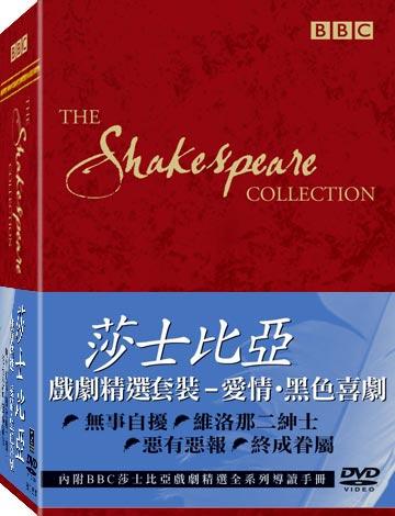 莎士比亞戲劇精選套裝8 -愛情‧黑色喜劇 DVD