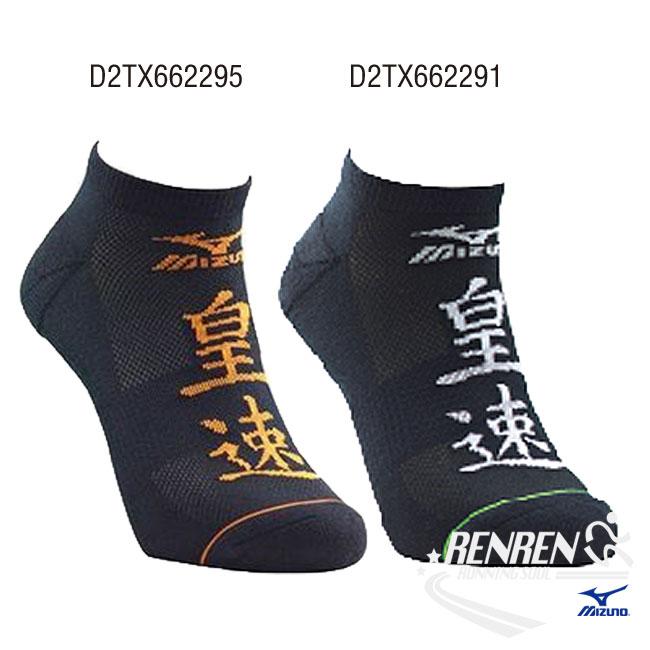 MIZUNO美津濃 男運動 皇速 薄底踝襪