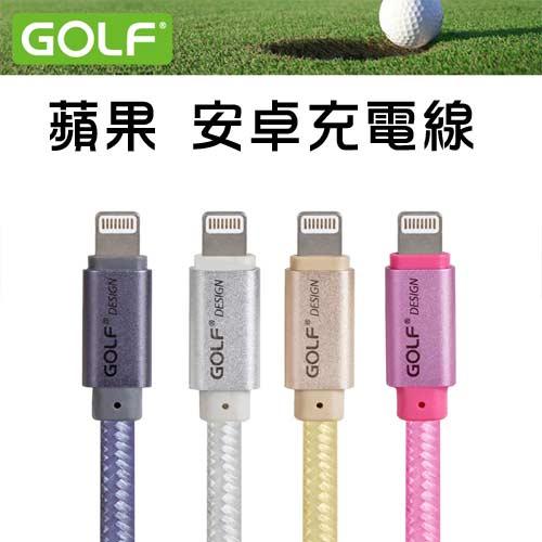 GOLF 蘋果 5S 安卓三星彩色調高端合金編織數據線傳輸線充電線 iphone6plus