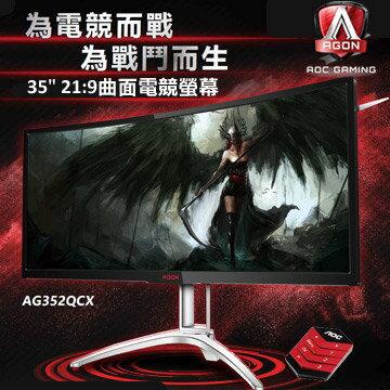 AOCAG352QCX35吋電競螢幕1800RVA曲面面板21:9電競完美比例200Hz刷新頻率