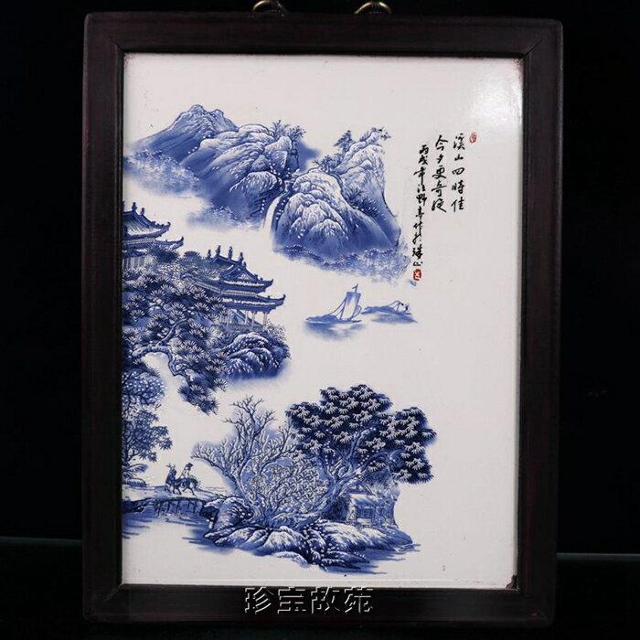 新品瓷板畫景德鎮仿古實木青花溪山四時圖陶瓷畫古玩掛屏壁畫