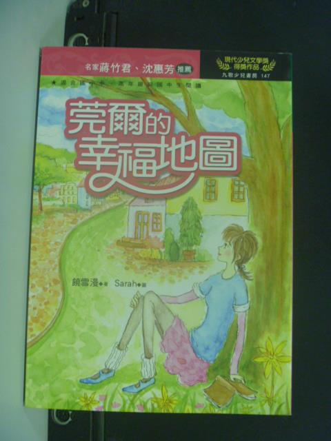 【書寶二手書T5/兒童文學_GNS】莞爾的幸福地圖_饒雪漫