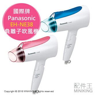 【配件王】日本代購 Panasonic 國際牌 EH-NE38 負離子 吹風機 大風量 抗靜電 兩色 勝 EH-NE36