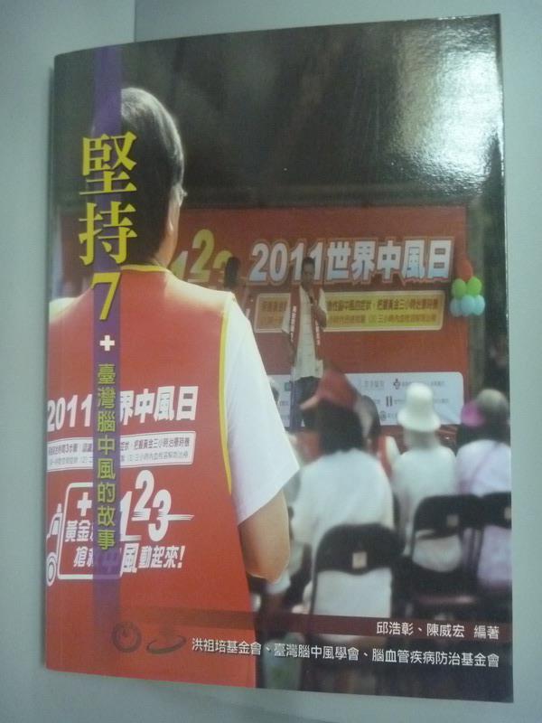 【書寶二手書T1/醫療_IKY】堅持7- 臺灣腦中風的故事_邱浩彰, 陳威宏