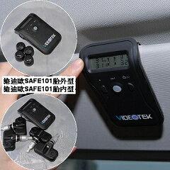 維迪歐SAFE101輪胎氣壓監測系統---胎外型 - 限時優惠好康折扣