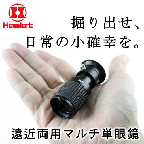 賞花、出遊必備小物【Hamlet 哈姆雷特】3x20mm 短焦微距望遠鏡【K348】
