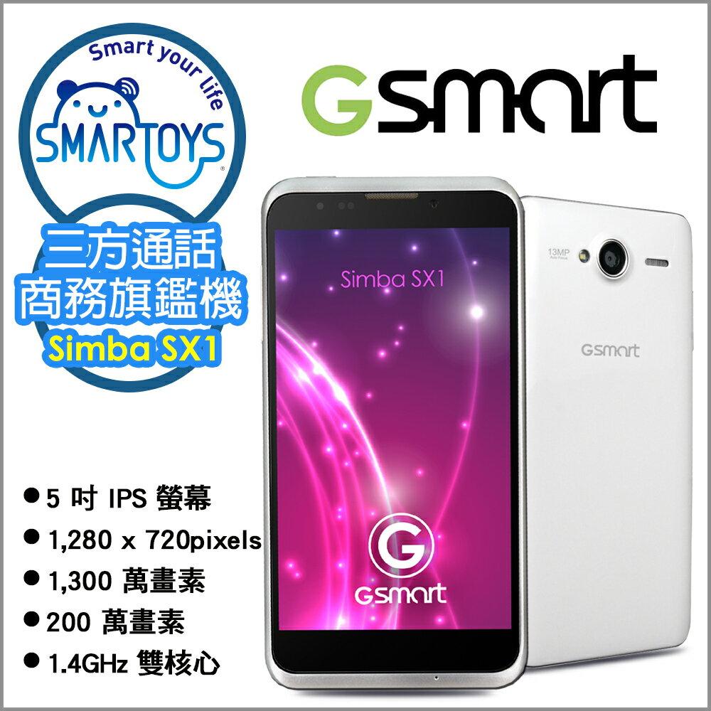 GSmart Simba SX1 5吋三方通話商務旗艦機(白)