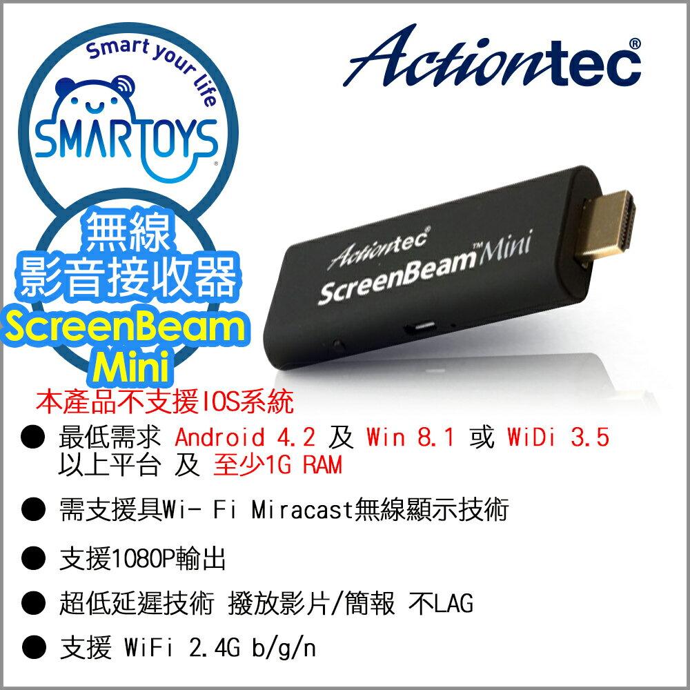 Actiontec ScreenBeam Mini 迷你無線影音接收器