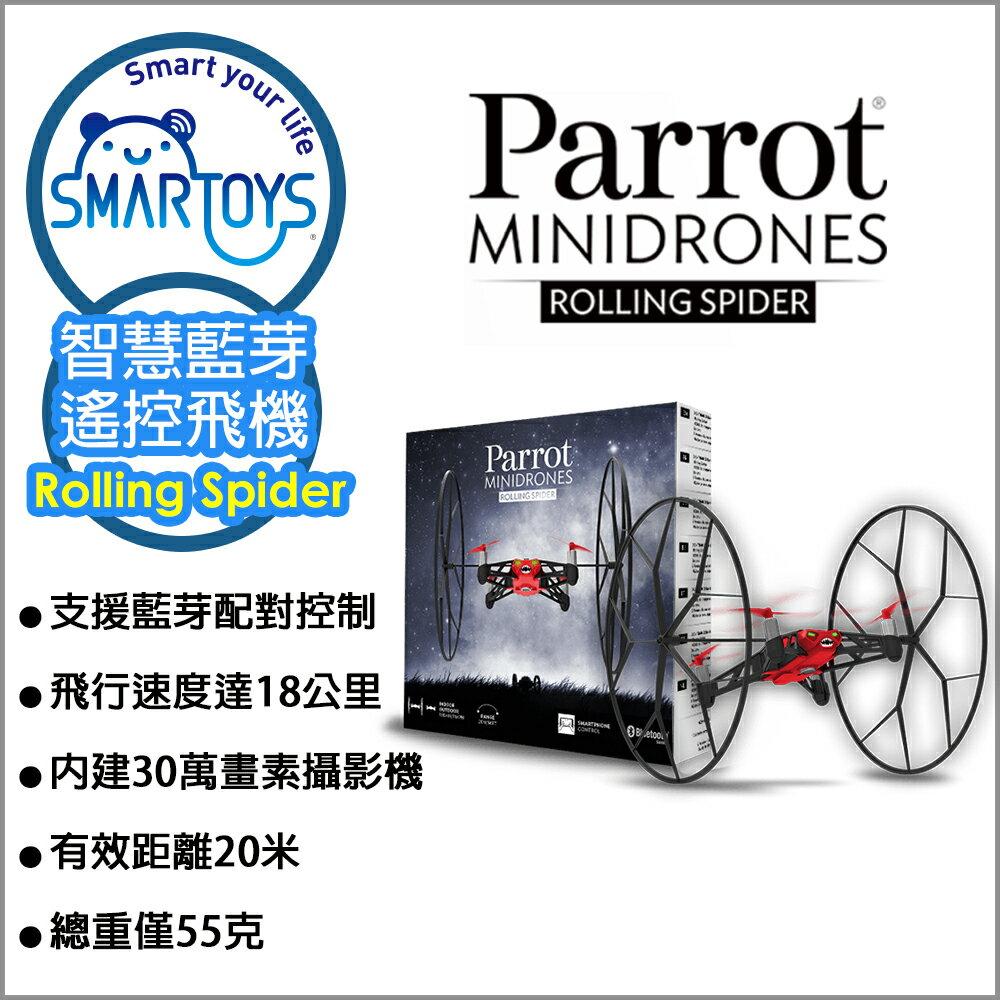 Parrot派諾特 Rolling Spider 智慧藍芽遙控飛機