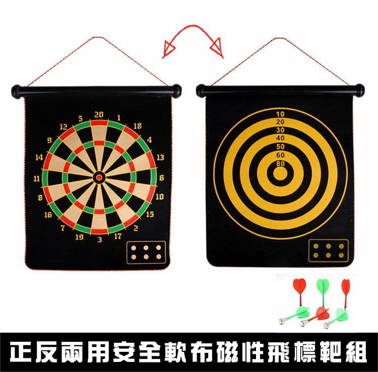 【888便利購】安全軟布磁性飛標靶組(多人競賽) / 飛鏢靶