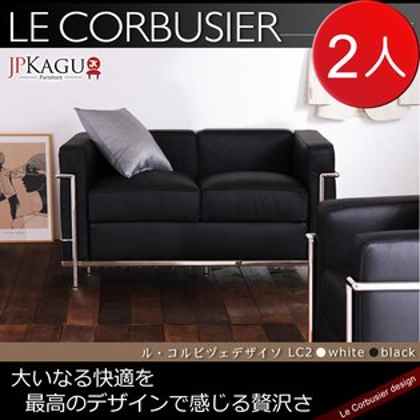 TheLife 樂生活:JPKagu2人座雙人座柯比意設計復刻工業風沙發LC2(二色)