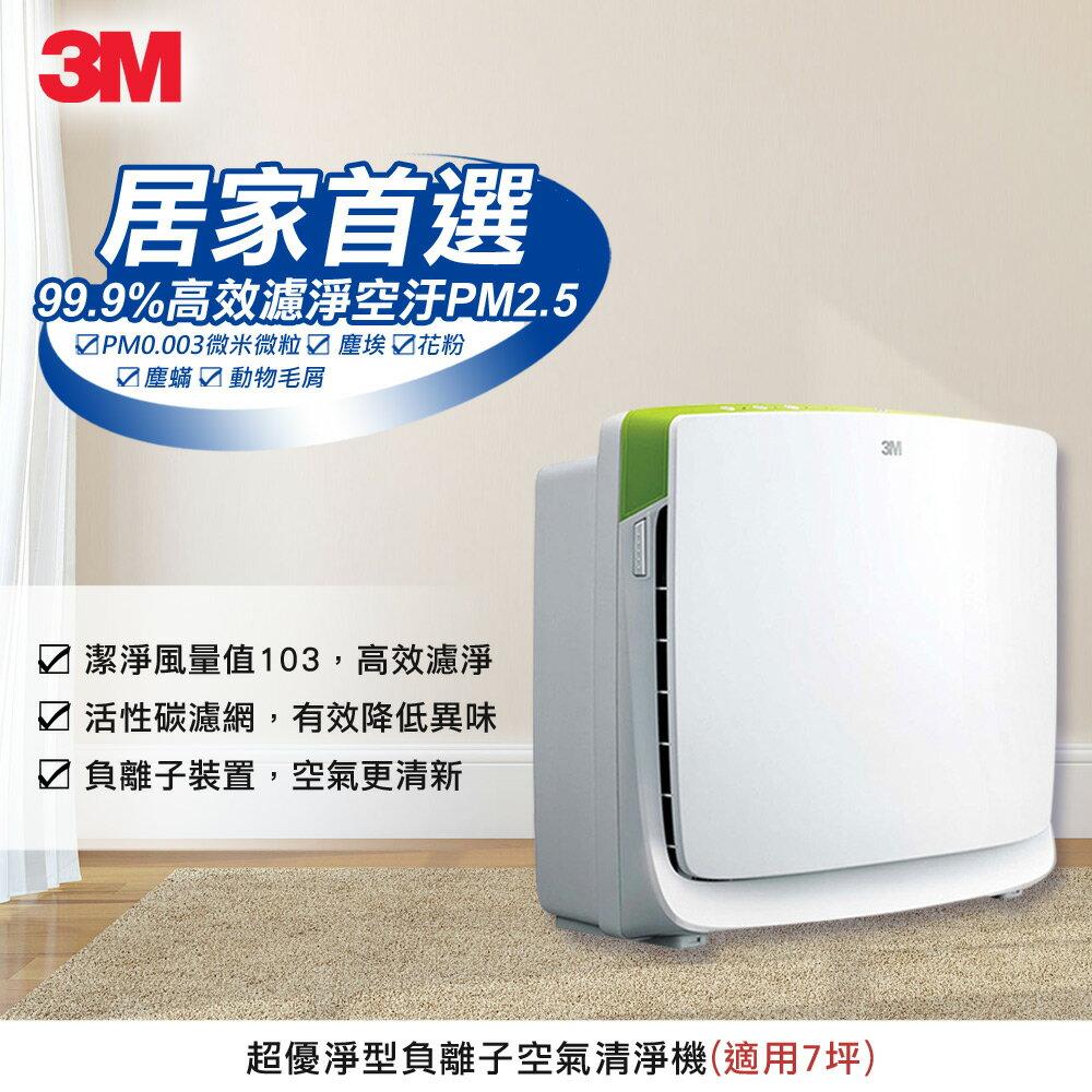 <br/><br/>  【3M】淨呼吸空氣清淨機 超優淨型 MFAC-01<br/><br/>