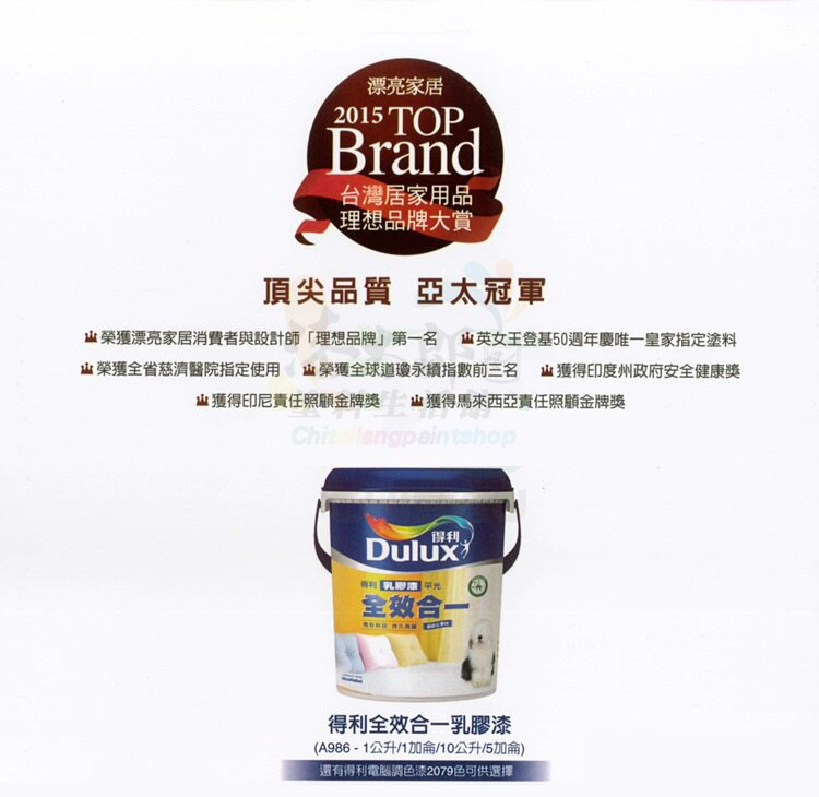 【漆太郎】Dulux得利986全效合一乳膠漆 -   / 1G(加侖) / 5G(加侖) / 8L(公升) 618購物節 4