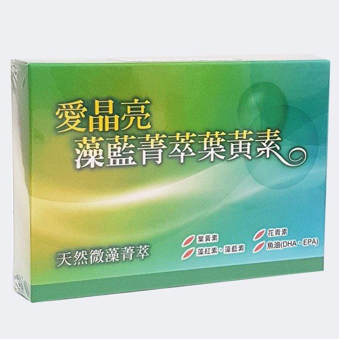 【小資屋】遠東生技愛晶亮藻藍菁萃葉黃素30粒/盒有效期:2020.3.10