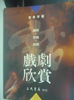 【書寶二手書T7/大學藝術傳播_YGE】戲劇欣賞_黃美序