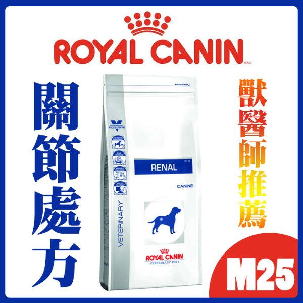 法國皇家犬用關節處方MC25(7kg)