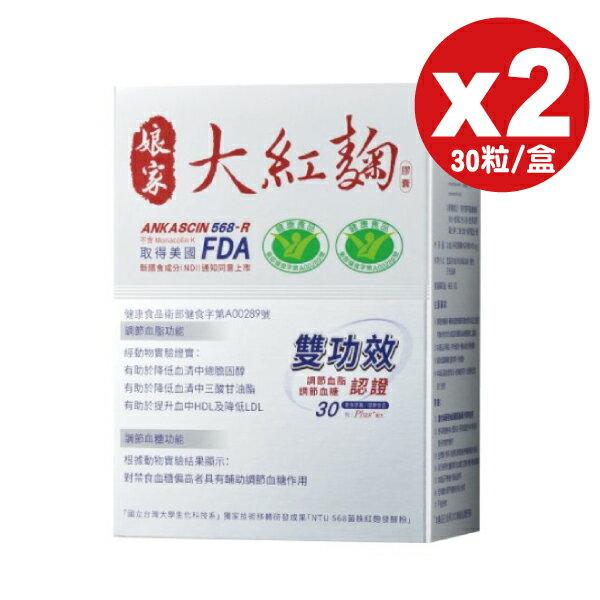 (2入特惠組) 專品藥局 娘家 大紅麴膠囊30粒X2盒【2012556】 0
