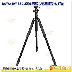 樂華 ROWA RW-330 2米6 鎂鋁合金三腳架 公司貨 2.6m 腳架 雲台 可拆單腳 鋁合金 RW330
