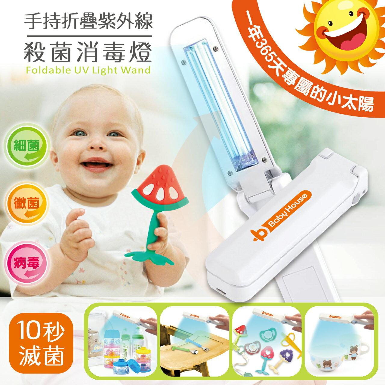 [ Baby House ] 愛兒房手持折疊紫外線殺菌消毒燈.把小太陽帶著走! 紫外線殺菌 非水貨.品質保固