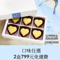 情人節巧克力推薦到特惠_Choco17夏日水果生巧塔任選2盒799免運費 送禮首選 情人節 下午茶 甜點就在Choco17香榭17巧克力推薦情人節巧克力