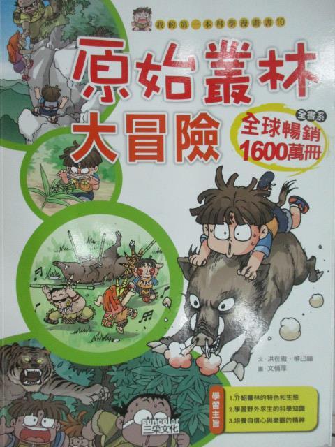 【書寶二手書T1/兒童文學_YAW】原始叢林大冒險_我的第一本科學漫畫書10