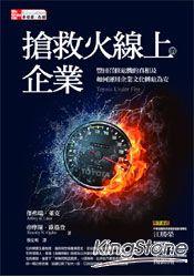 搶救火線上的企業:豐田召修危機的真相及如何運用企業文化轉危為安