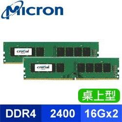 Micron 美光 Crucial DDR4 2400 16G*2 桌上型記憶體【原生顆粒】