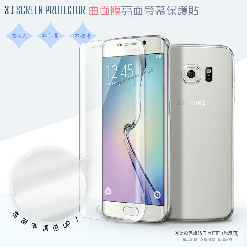 Dapad SAMSUNG GALAXY S6 Edge G9250 3D 曲面膜 亮面保護貼/高清透/超薄/曲面完美貼合