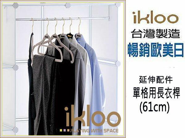 BO雜貨【YV9008】ikloo~12吋收納櫃延伸配件-單格用長衣桿 衣架 曬衣桿 曬衣架 衣櫃