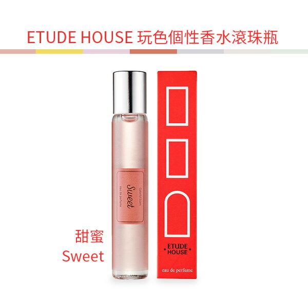 韓國超熱賣ETUDEHOUSE玩色個性香水滾珠瓶-甜蜜SweetSP嚴選家
