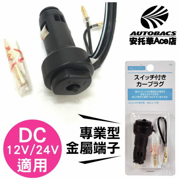 【日本AQ特定款】電源開關接頭DC12V/24V適用 S03 AQ (4971475232189)
