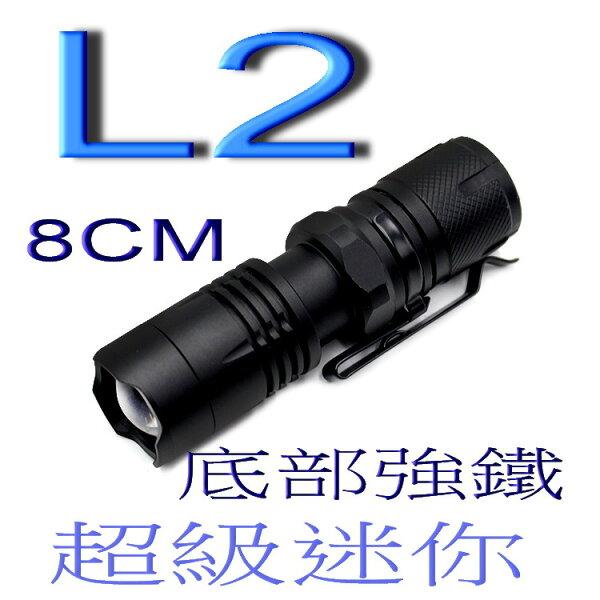 超級迷你RCEE-L2燈珠底部強鐵手電筒迷你L2手電L2手電筒L2手電16340KH41磁鐵手電筒