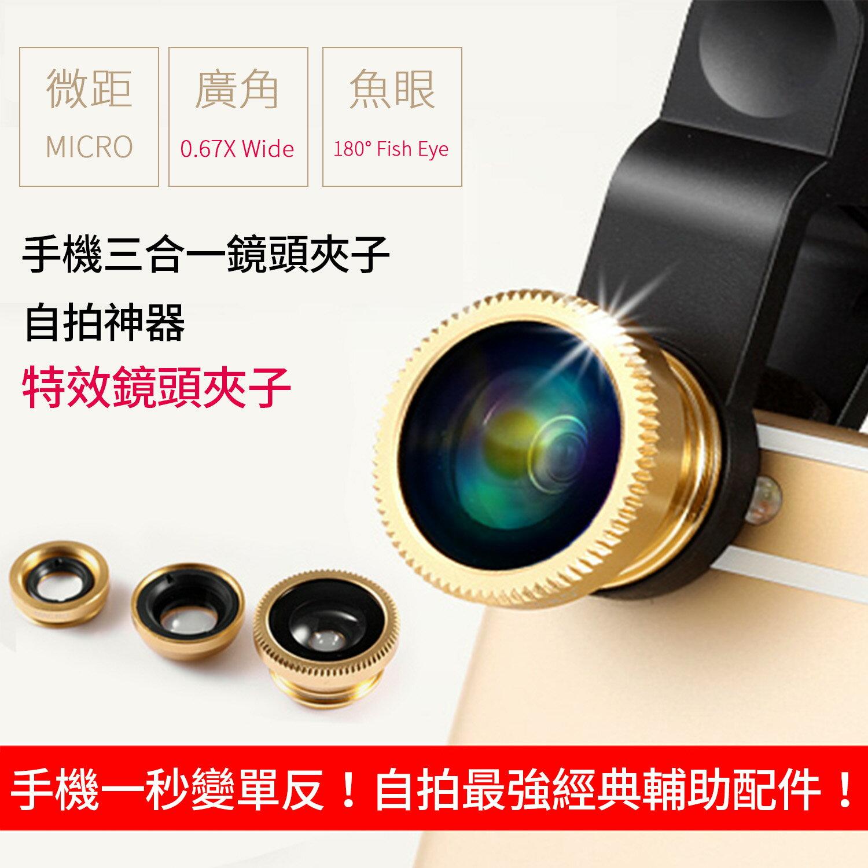 iPhone 可用 三合一鏡頭組【E2-005】魚眼 廣角 微距 手機外接鏡頭 多色可挑 iPhone6 Z3 Note4 iPad Air2