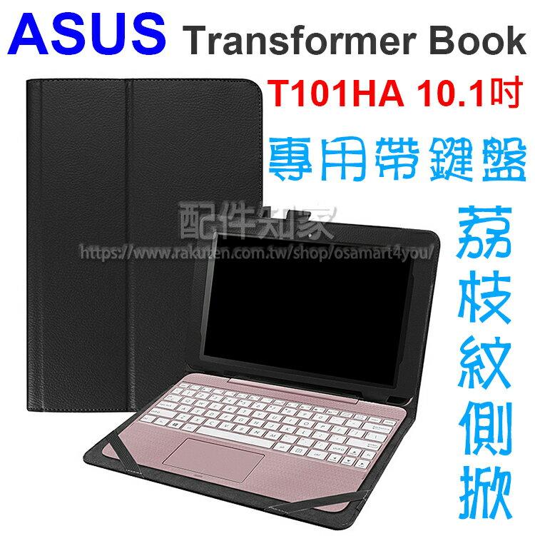 【帶鍵盤】ASUS Transformer Book T101HA 10.1吋 荔枝紋側掀皮套/書本式翻頁/保護套/支架斜立-ZY