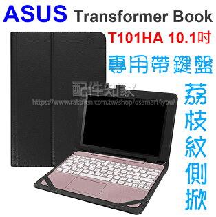 配件知家:【帶鍵盤】ASUSTransformerBookT101HA10.1吋荔枝紋側掀皮套書本式翻頁保護套支架斜立-ZY
