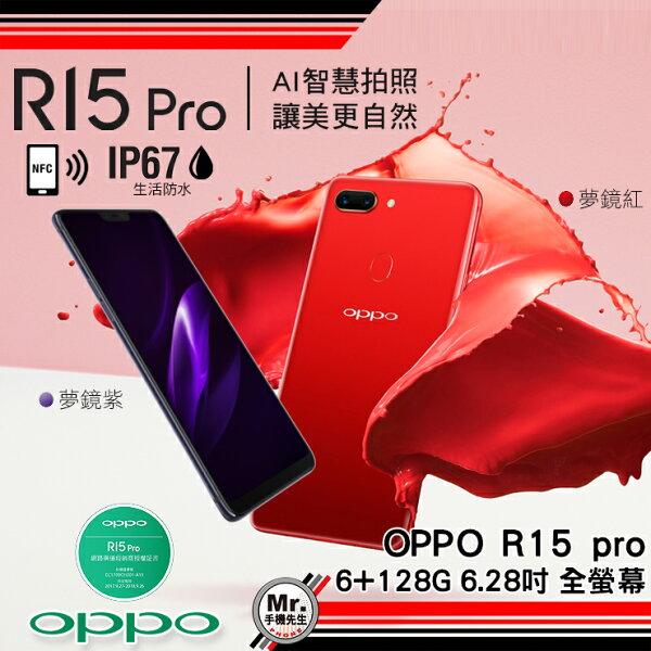 【OPPO】R15Pro6G128G6.28吋2000萬畫素全螢幕臉部辨識AI智慧美顏機免運回饋手機先生